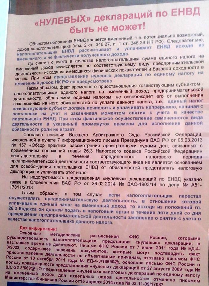 Информационное письмо налоговой о нулевых декларациях для ИП на ЕНВД