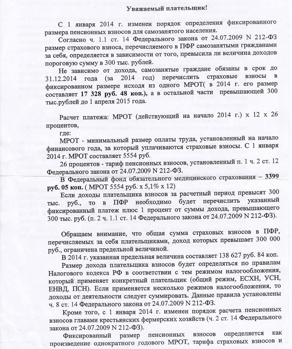 Регистрация ип письмо из пфр ошибки при заполнении декларации 3 ндфл на имущественный вычет