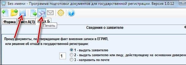 Программа подготовки заявления на регистрацию ип интернет бухгалтерия контур отзывы