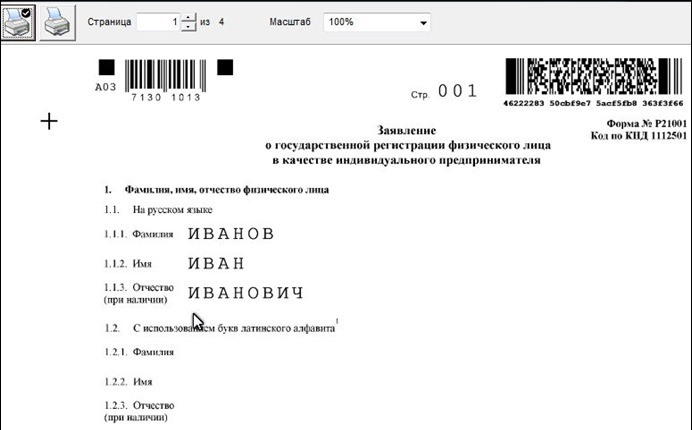 Программа для заполнения заявления при регистрации ип курсы 1с бухгалтерия стоимость
