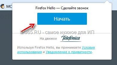 начнаем пользоваться firefox-hello