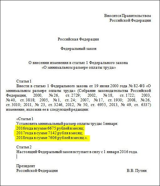 Предложение по МРОТ от МинТРУДа