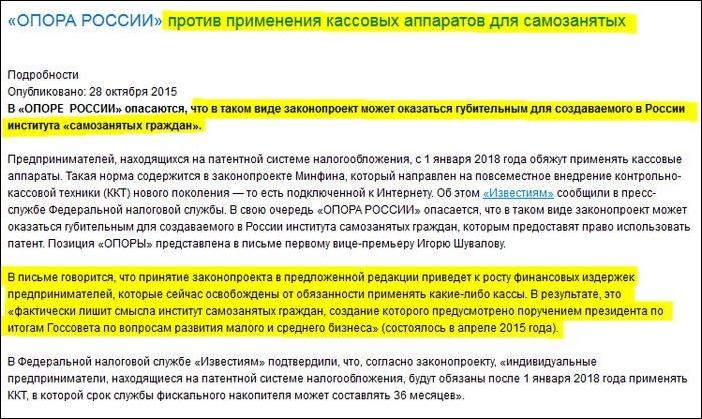 мнение опоры россии