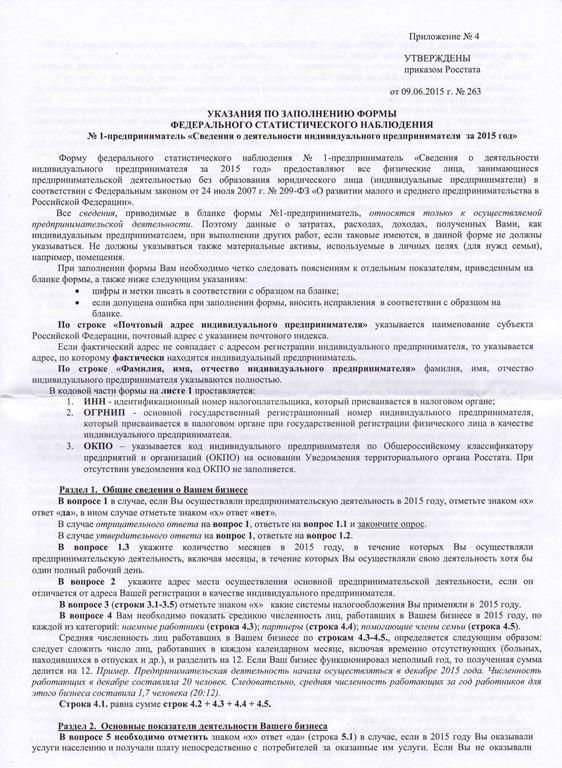 форма 1-предприниматель приказ от 09.06.15 263