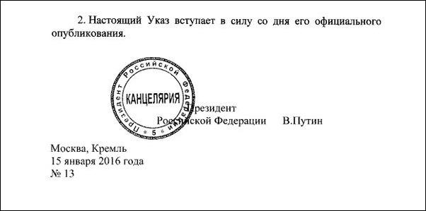 Указ № 13 от 15 января 2016 года страница 2