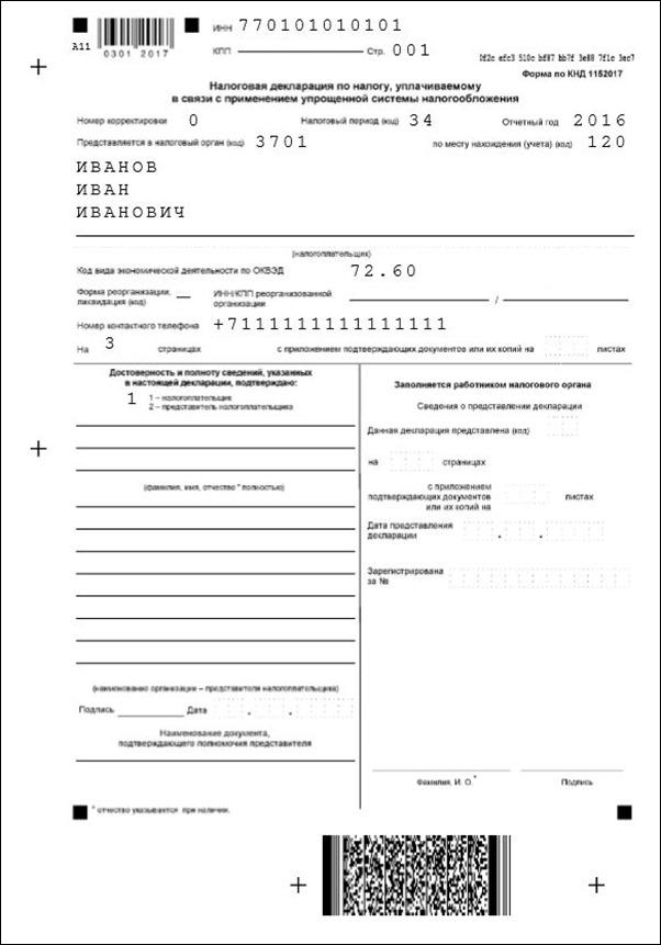 Пример заполненного титульного листа нулевой декларации