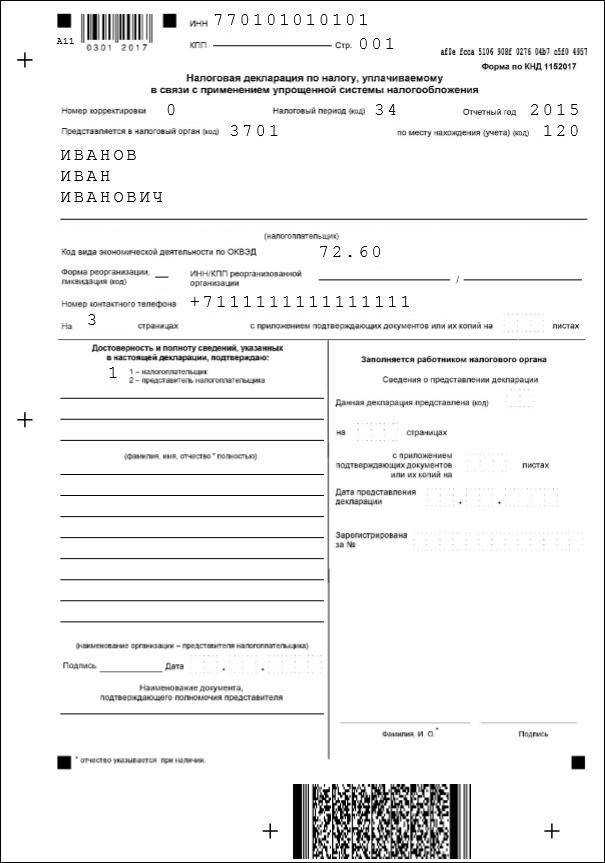 Пример заполнения титульного листа декларации по УСН