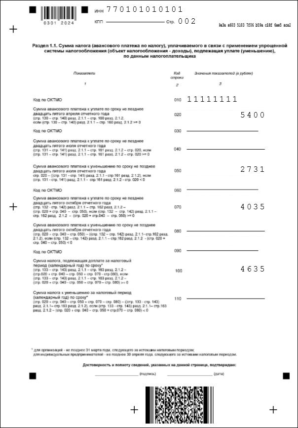 Пример заполнения раздела 1.1 декларации по УСН