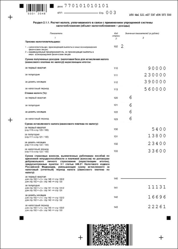 Пример заполнения раздела 2.1 декларации по УСН