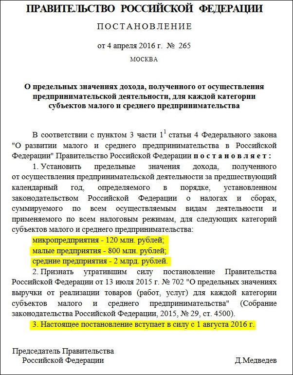 текст постановления 265