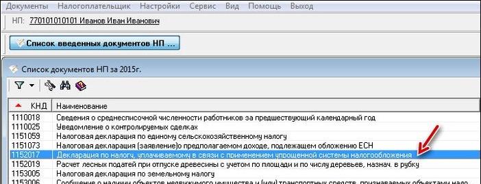 В программе налогоплательщик юл не печатаются документы