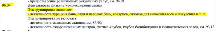 пример кода по ОКВЭД-2