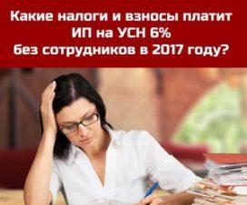 Новое в усн в 2017 году для ип без работников