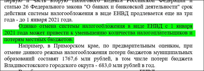 Пояснительная записка законопроекта