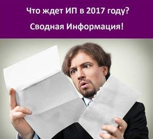 ИП 2017