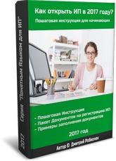 Новая книга для ИП