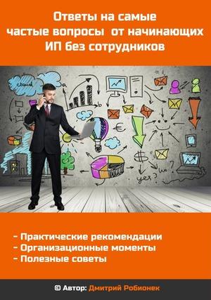 Книга частые вопросы от ИП