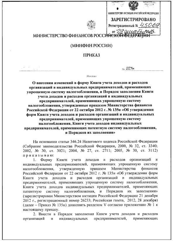 Текст приказа об изменениях в КУДИР