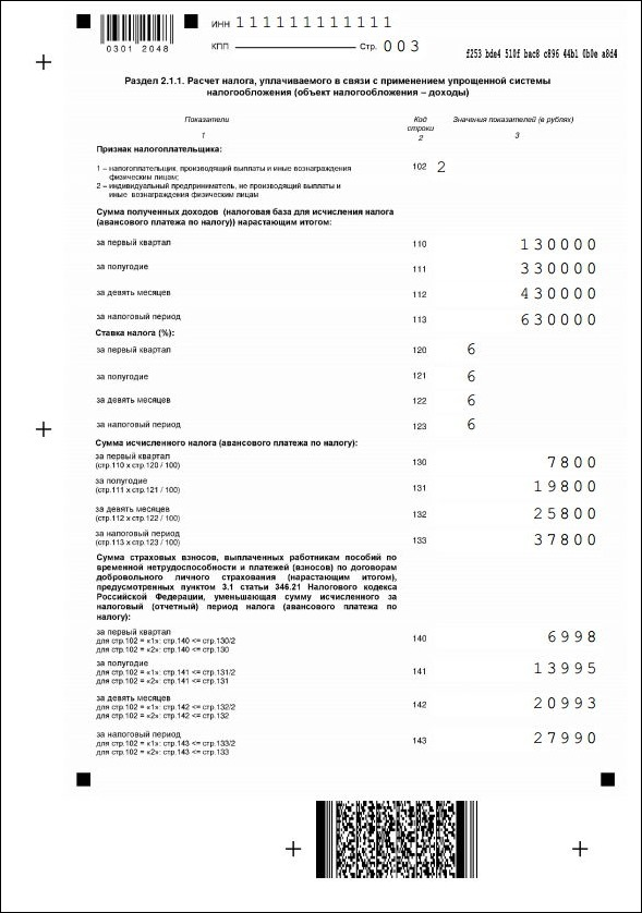 Пример заполнения третьего листа декларации