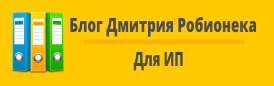 Сайт для ИП Дмитрия Робионека