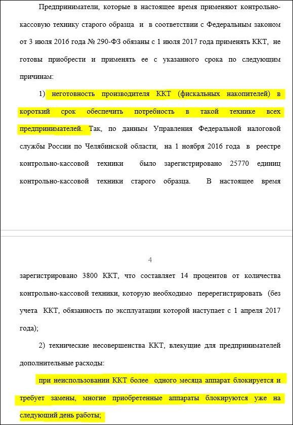 Пояснительная записка к законопроекту образец son ya Пояснительная записка к проекту Федерального Строительству частного дома всегда предшествует составление проекта Пример пояснительной записки в формате w