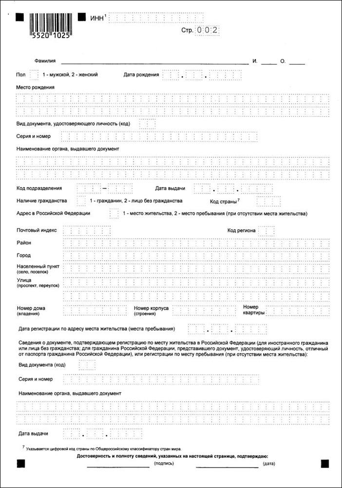 Второй лист заявления КНД 1112541