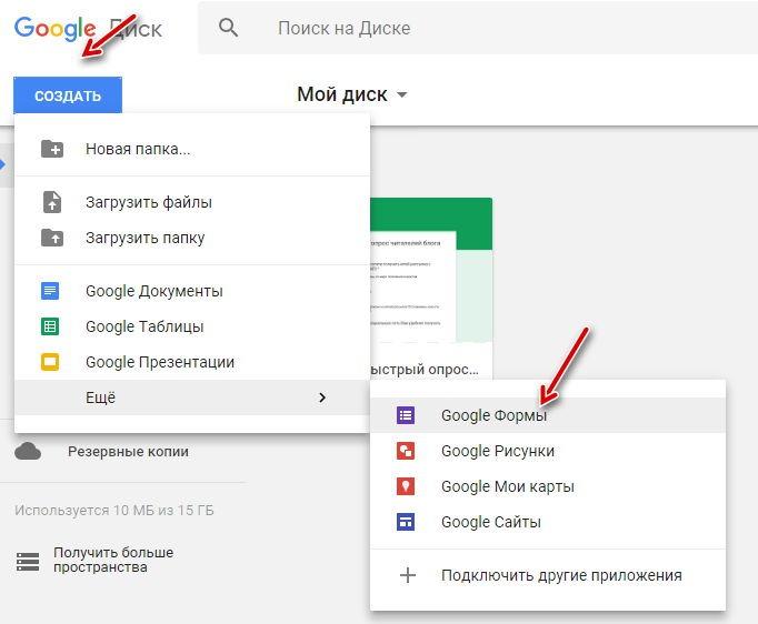 Создаем опрос в Google Forms