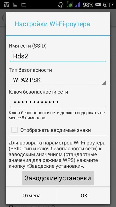 wifi-router-параметры сети