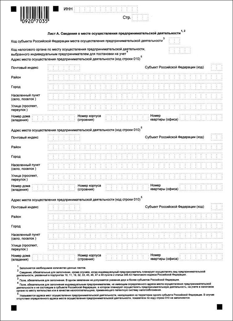 лист А заявления на ПСН