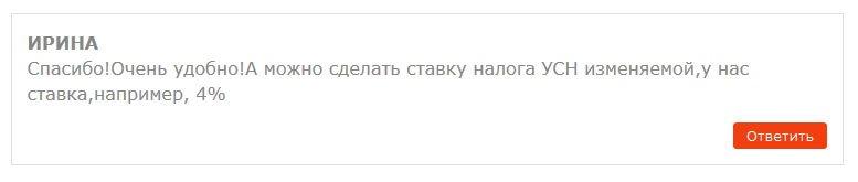 Комментарий читателя