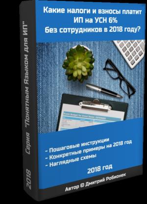 Книга для ИП на УСН 6% на 2018 год