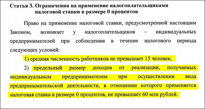 Ограничения в Севастополе