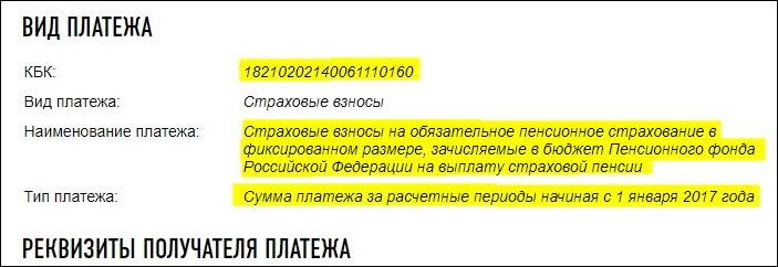 расшифровка КБК