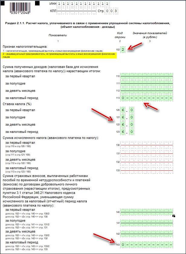Пример заполнения раздела 2.1