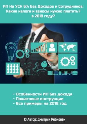 Книга по налогам и взносам для ИП без дохода