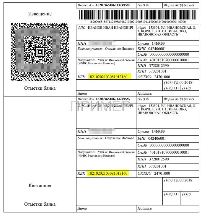 Пример квитанции по взносам в ФФОМС за 2018 год для ИП