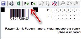 Рассчет документа