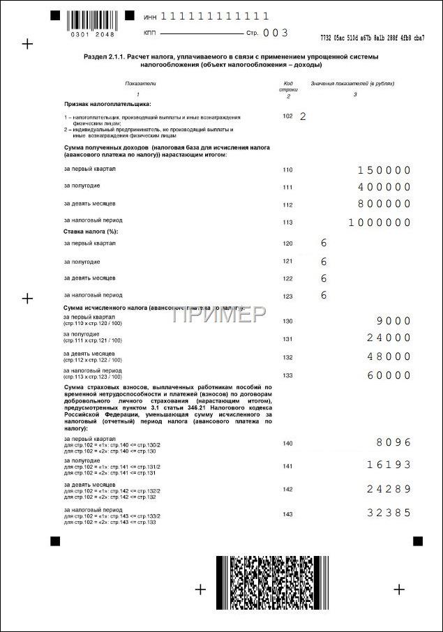 Пример третьего листа декларации по УСН