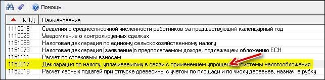 КНД 115027