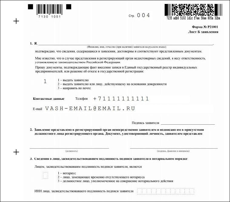 регистрация ип по почте получить документы