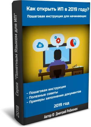 Изображение - Налоговая декларация по ндс в 2019-2020 году для ип и ооо cover-open-ip-2019-300-j