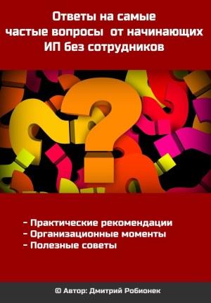 Книга Частые вопросы ИП