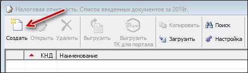 Кнопка выбора декларации