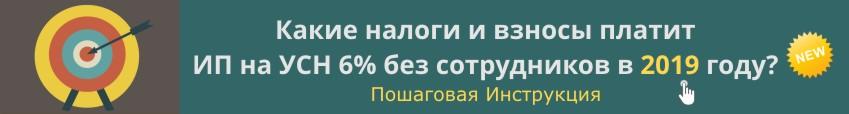 Изображение - Размер страховых взносов на себя которые ип должен оплатить в 2019 году book-usn-2019