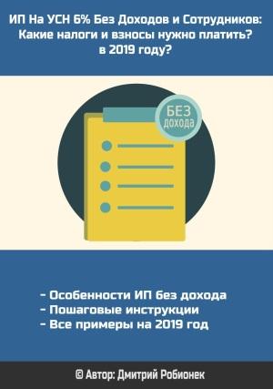 Книга по налогам и взносам для ИП на УСН без дохода