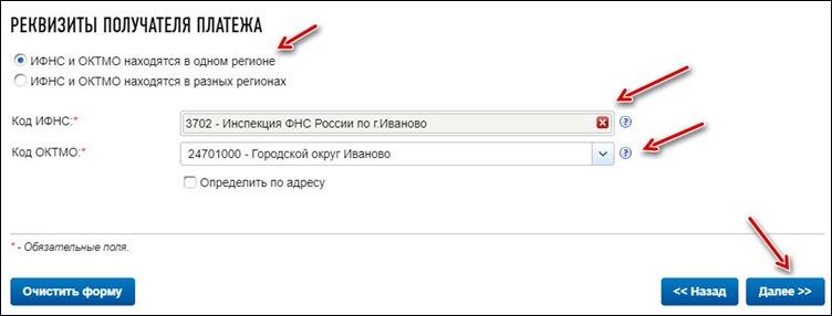 Указываем код своей ИФНС и свой код ОКТМО