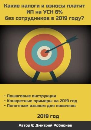 Книга по налогам и взносам для ИП на УСН 6%