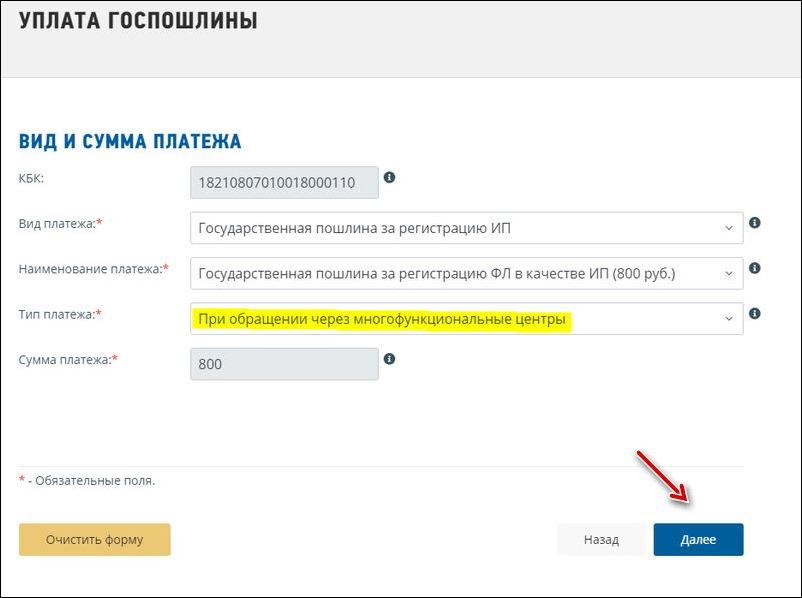 Квитанция на оплату госпошлины за регистрацию ип через мфц просим вас предоставить юридический адрес для регистрации ооо