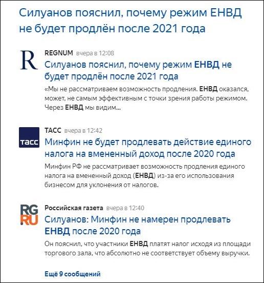 Новости про ЕНВД 2021