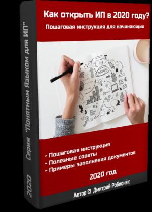 пошаговая инструкция регистрации ип в 2020